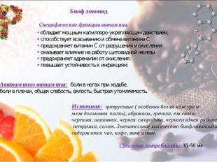 Специфические функции витамина Источник: цитрусовые ( особенно белая кожура и