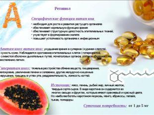 Специфические функции витамина необходим для роста и развития растущего орган