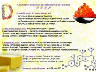 Авитаминоз витамина: классический синдром – «рахит». Характерный признак рахи