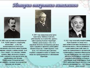 В 1880 году русский ученый-физиолог Н.И. Лунин пришел к следующему заключению