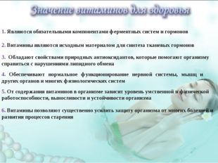1. Являются обязательными компонентами ферментных систем и гормонов 2. Витами