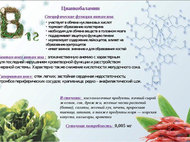 Цианкобаламин Специфические функции витамина участвует в обмене нуклеиновых к...