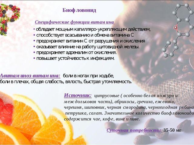Специфические функции витамина Источник: цитрусовые ( особенно белая кожура и...