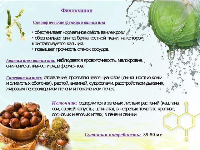 Авитаминоз витамина: наблюдается кровоточивость, малокровие, снижение активно...