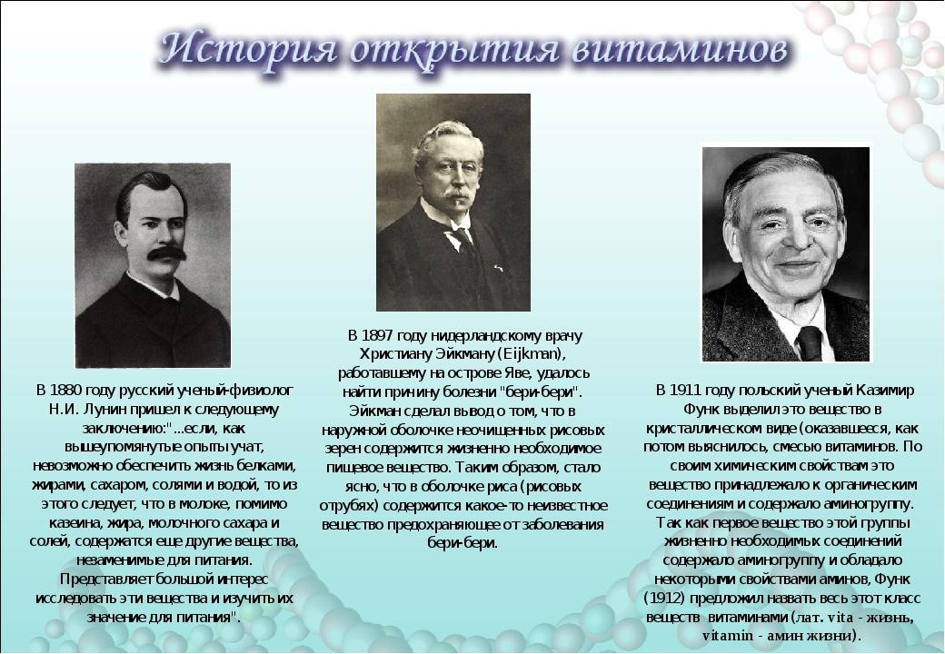 В 1880 году русский ученый-физиолог Н.И. Лунин пришел к следующему заключению...