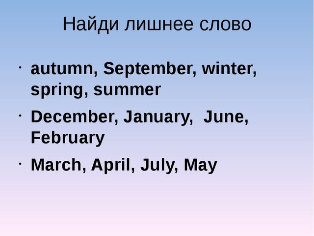 Найди лишнеe слово autumn, September, winter, spring, summer December, Januar...