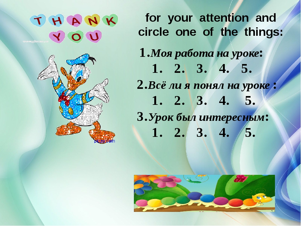for your attention and circle one of the things: 1.Моя работа на уроке: 1. 2...