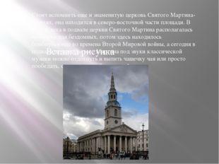 Стоит вспомнить еще и знаменитую церковь Святого Мартина-в-полях, она находит