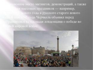 Tрадиционное место митингов, демонстраций, а также проведения массовых праздн
