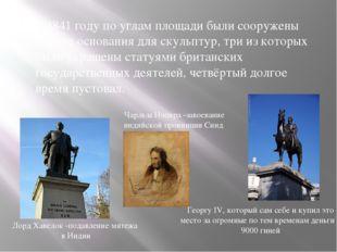 В 1841 году по углам площади были сооружены четыре основания для скульптур, т