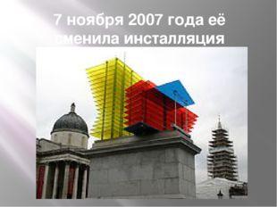 7 ноября 2007 года её сменила инсталляция из разноцветного стекла «Модель оте