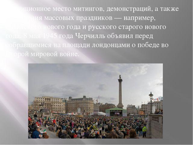 Tрадиционное место митингов, демонстраций, а также проведения массовых праздн...
