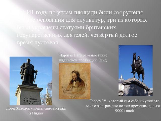 В 1841 году по углам площади были сооружены четыре основания для скульптур, т...