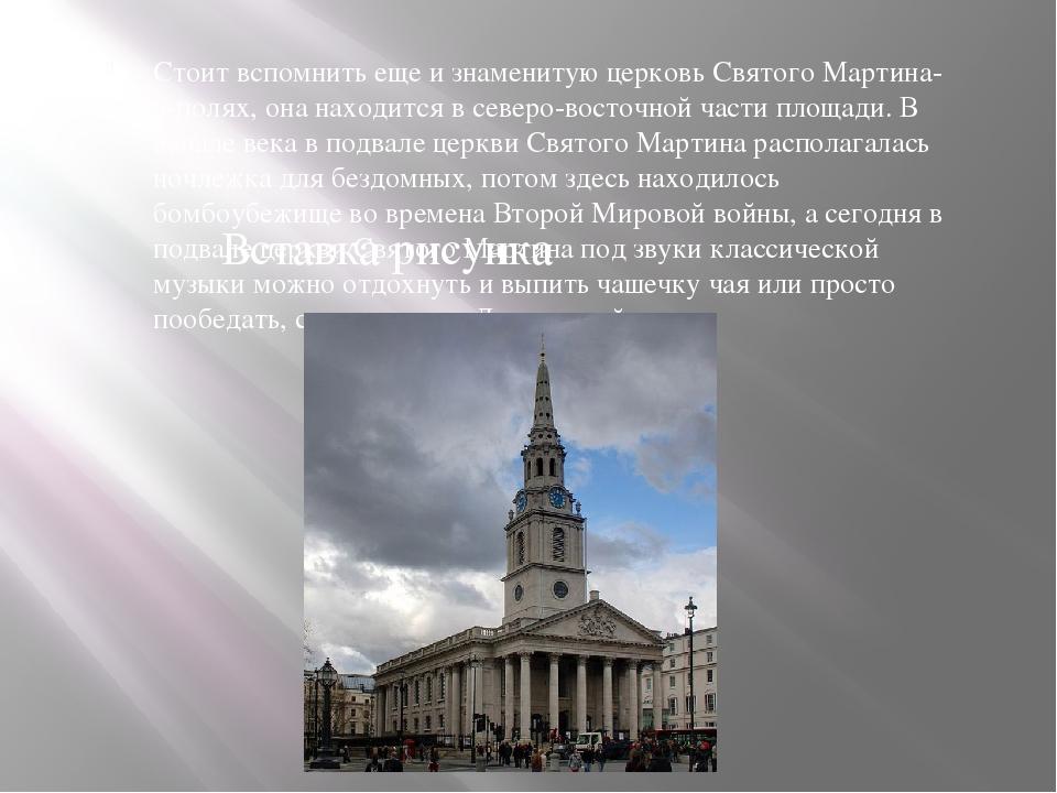 Стоит вспомнить еще и знаменитую церковь Святого Мартина-в-полях, она находит...