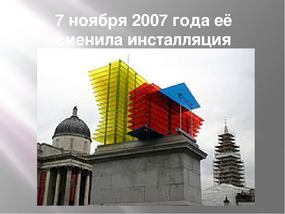 7 ноября 2007 года её сменила инсталляция из разноцветного стекла «Модель оте...