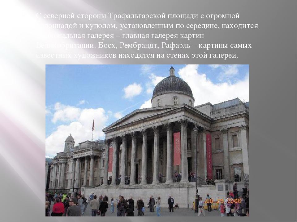С северной стороны Трафальгарской площади с огромной колоннадой и куполом, ус...