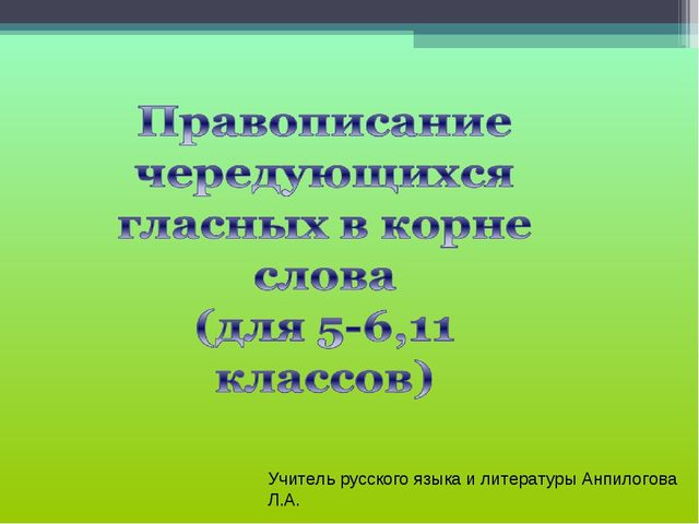 Учитель русского языка и литературы Анпилогова Л.А.
