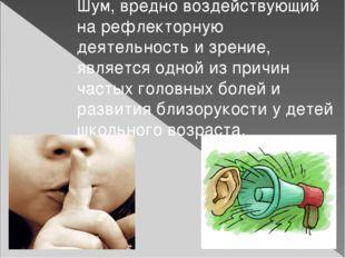 Шум, вредно воздействующий на рефлекторную деятельность и зрение, является од