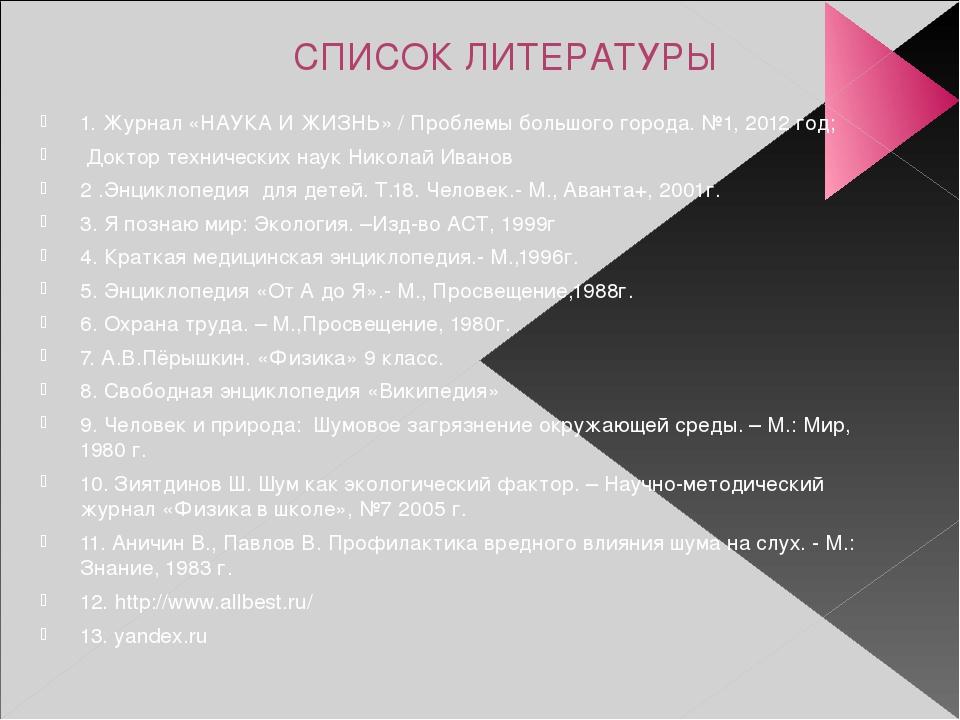 СПИСОК ЛИТЕРАТУРЫ 1. Журнал «НАУКА И ЖИЗНЬ» / Проблемы большого города. №1, 2...