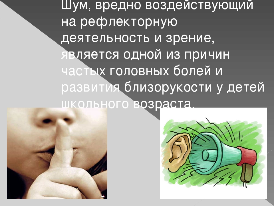 Шум, вредно воздействующий на рефлекторную деятельность и зрение, является од...