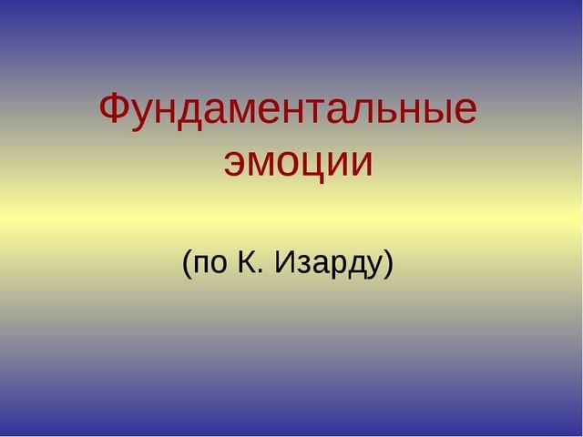 Фундаментальные эмоции (по К. Изарду)