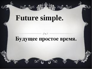 Будущее простое время. Future simple.