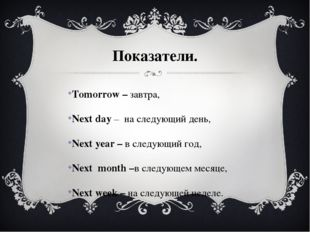 Показатели. Tomorrow – завтра, Next day – на следующий день, Next year – в сл