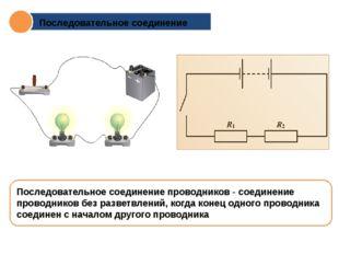 Последовательное соединение Последовательное соединение проводников - соедине