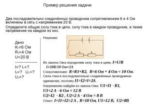 Пример решения задачи Два последовательно соединённых проводника сопротивлени