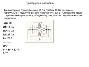 Пример решения задачи Три проводника сопротивлением 10 Ом, 15 Ом и 25 Ом соед
