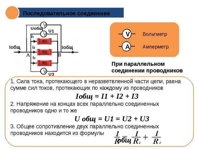 Uобщ Последовательное соединение При параллельном соединении проводников V А...