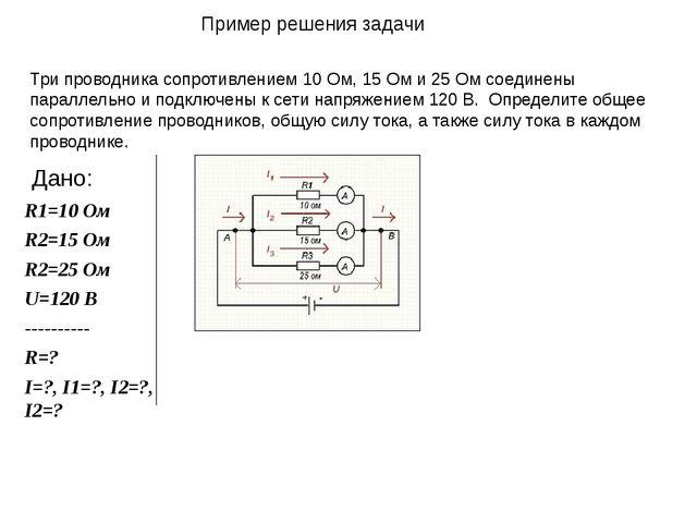 Пример решения задачи Три проводника сопротивлением 10 Ом, 15 Ом и 25 Ом соед...