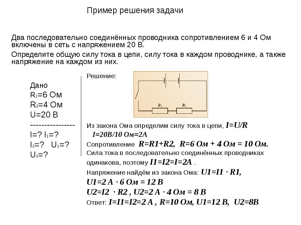 Пример решения задачи Два последовательно соединённых проводника сопротивлени...