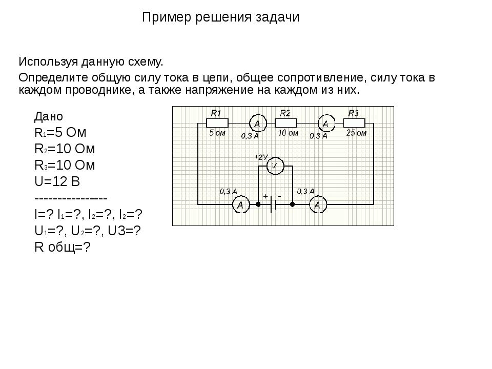 Пример решения задачи Используя данную схему. Определите общую силу тока в це...