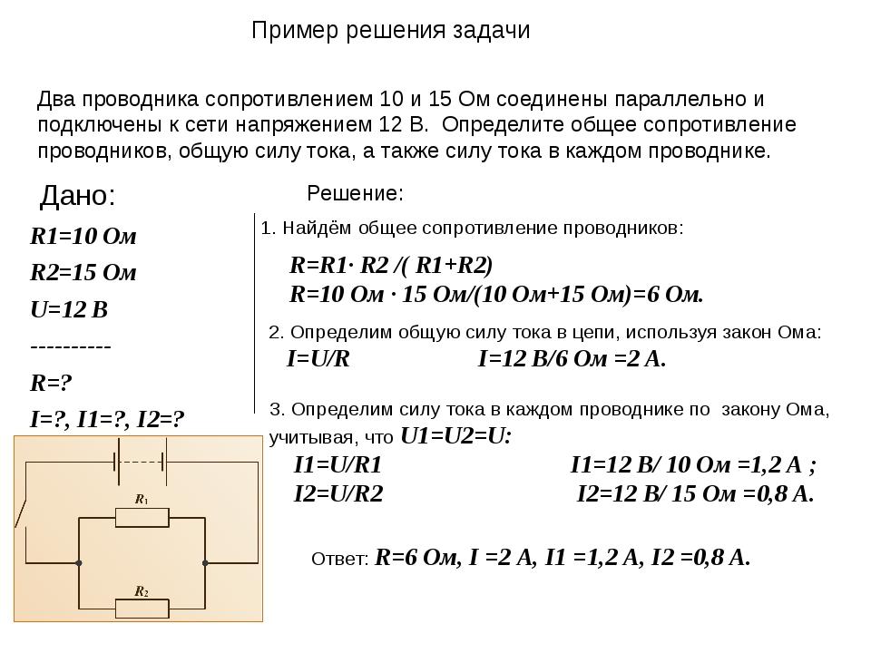 Дано: R1=10 Ом R2=15 Ом U=12 В ---------- R=? I=?, I1=?, I2=? Два проводника...