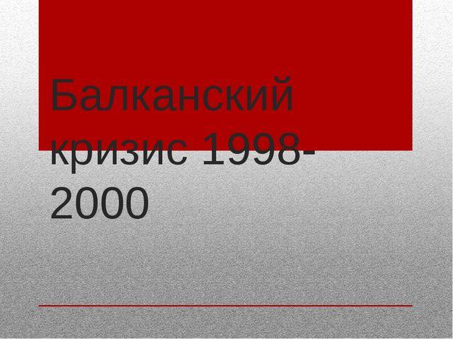 Балканский кризис 1998-2000