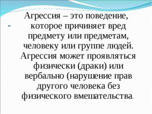 - Агрессия – это поведение, которое причиняет вред предмету или предметам, че