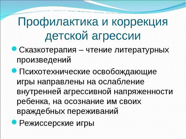 Профилактика и коррекция детской агрессии Сказкотерапия – чтение литературных...