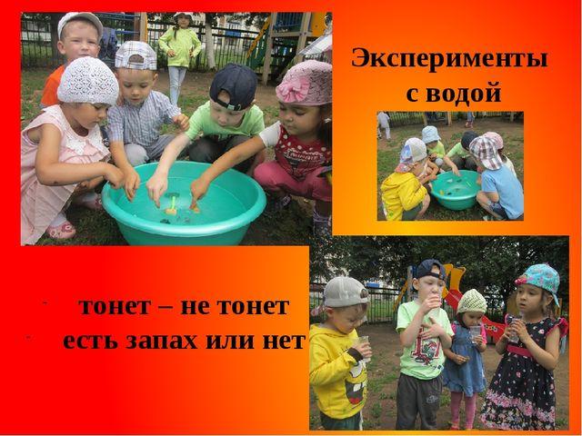 Эксперименты с водой тонет – не тонет есть запах или нет
