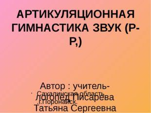 Автор : учитель-логопед Писарева Татьяна Сергеевна Сахалинская область .г.Пор