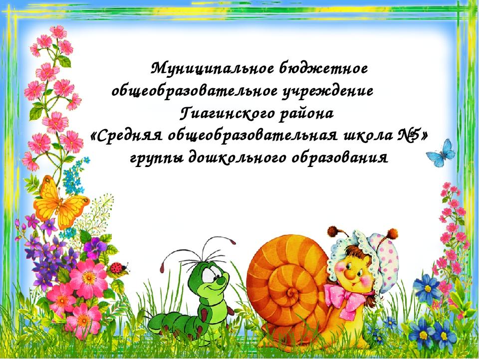 Муниципальное бюджетное общеобразовательное учреждение Гиагинского района «Ср...