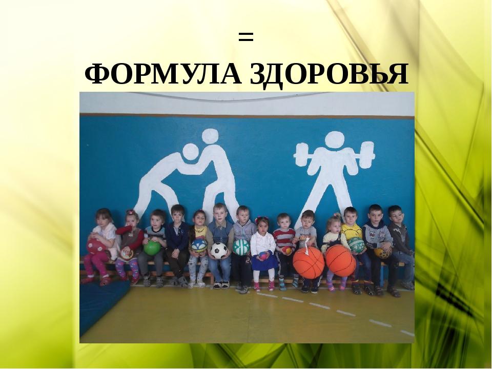 = ФОРМУЛА ЗДОРОВЬЯ