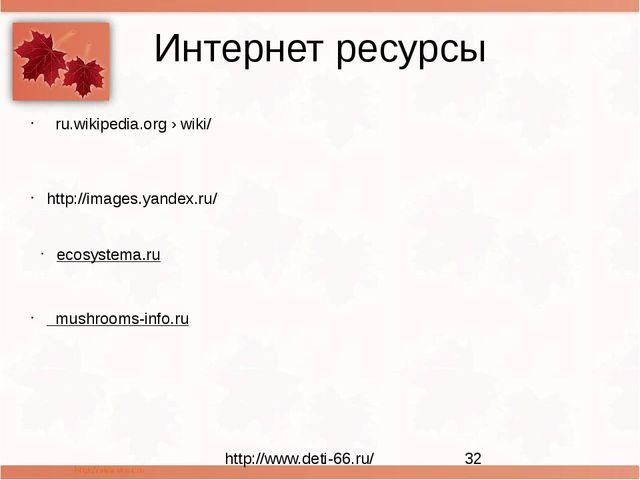 Интернет ресурсы ru.wikipedia.org›wiki/ http://images.yandex.ru/ ecosystema...