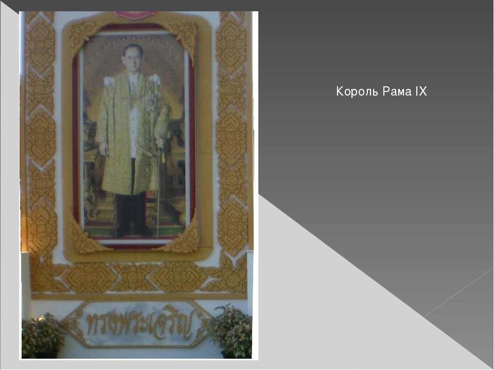 С 1932 года Таиланд является конституционной монархией. Глава государства – к...
