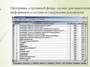 Программа «Архивный фонд» служит для накопления информации о составе и содерж