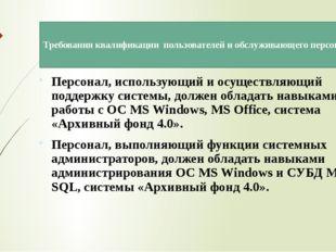 Требования квалификации пользователей и обслуживающего персонала Персонал, ис