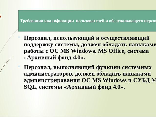 Требования квалификации пользователей и обслуживающего персонала Персонал, ис...