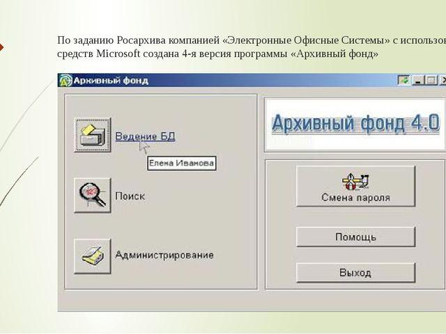 По заданию Росархива компанией «Электронные Офисные Системы» с использованием...
