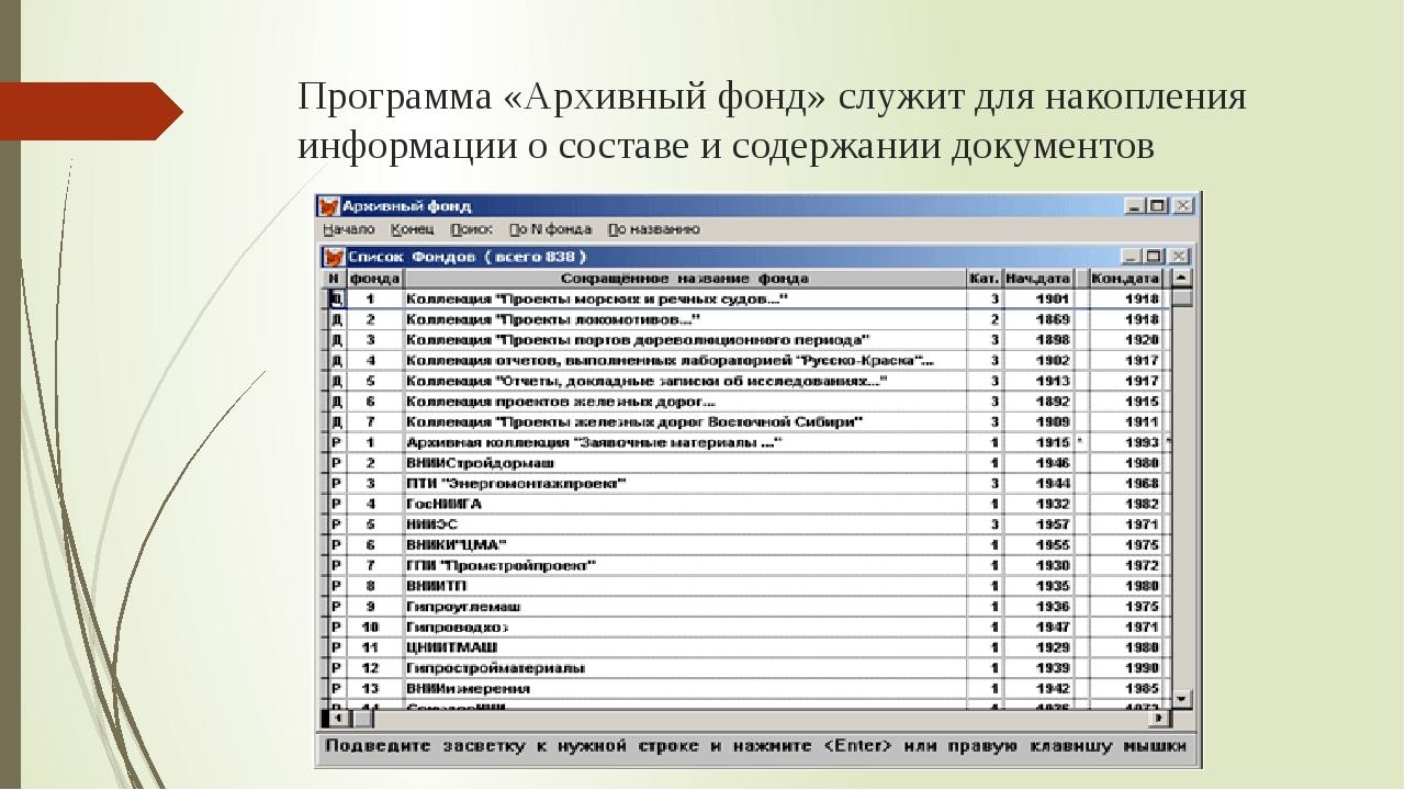 Программа «Архивный фонд» служит для накопления информации о составе и содерж...