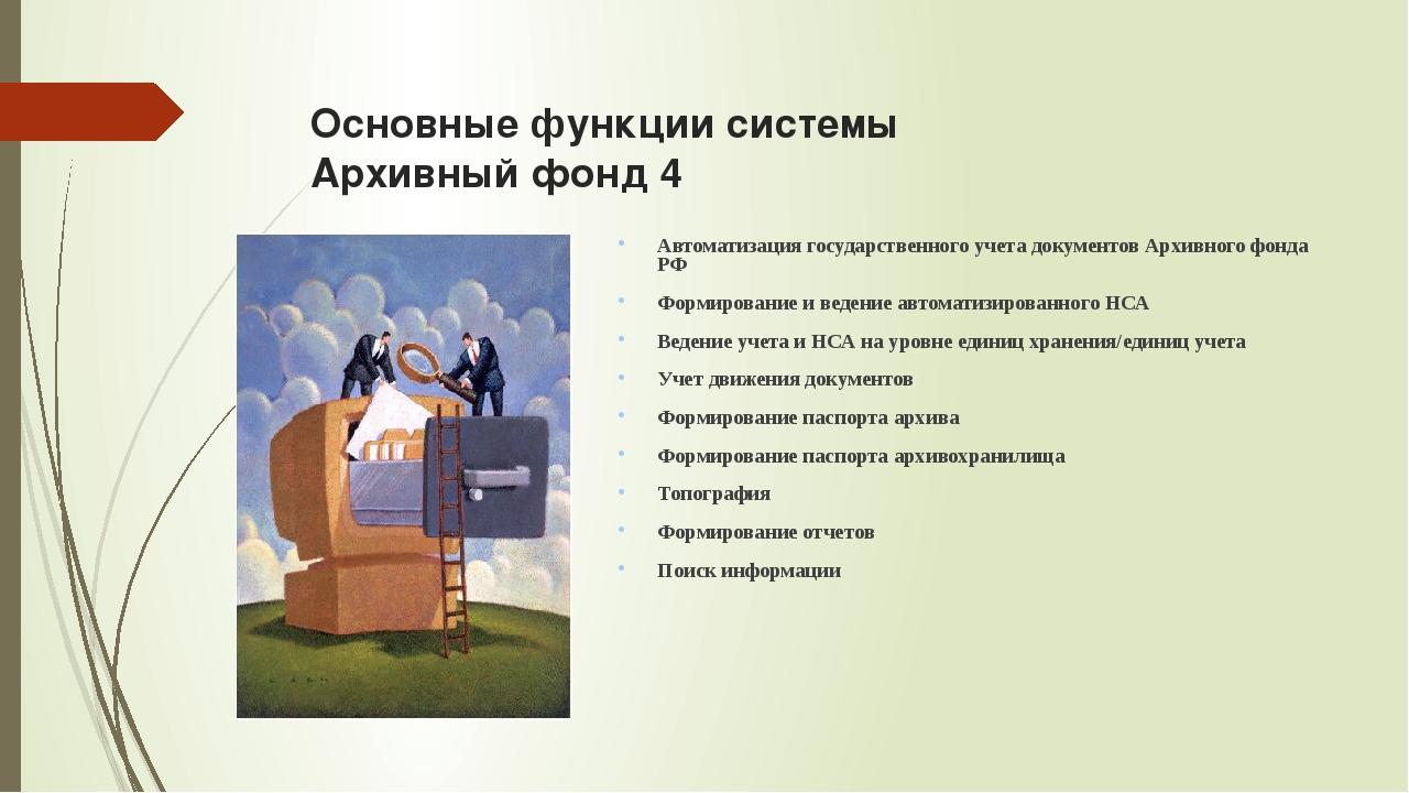 Основные функции системы Архивный фонд 4 Автоматизация государственного учета...